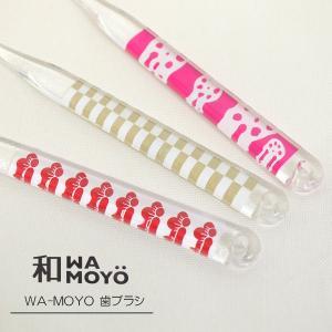 『全62色』(MOYO)  モヨウ MOYO歯ブラシ WA MOYO 和模様ハブラシ_(105277pga-562302-wa)