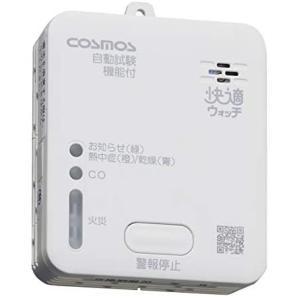 新コスモス電機 住宅用火災(煙式)・一酸化炭素警報機 快適ウォッチ SC-715T  インフルエンザ予防 熱中症予防にも役立つ最新複合機。 bluebird-shoji