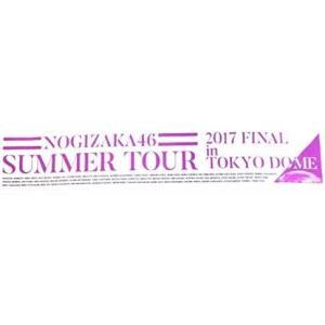 乃木坂46 マフラータオル 真夏の全国ツアー2017 FINAL bluebird-shoji