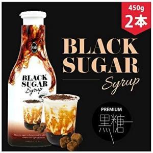 ブラックシュガー 黒糖シロップ 450g2本コーヒー タピオカ 黒糖ガムシロップ 黒砂糖 bluebird-shoji