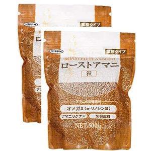 NIPPN ローストアマニ 粒 1kg(500g×2個) bluebird-shoji