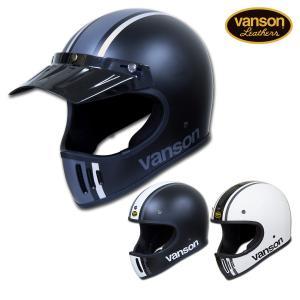 前モデルで大好評だったVANSONヘルメット「ファイター」が、 ニューカラーで限定販売として新発売!...