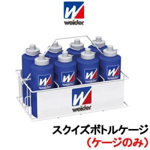 森永製菓 ウイダー スクイズボトル ケージ 取り寄せ商品|bluechips