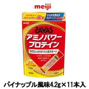 定形外は送料290円から  明治 ザバス アミノパワープロテイン パイナップル風味 4.2g × 11本入 bluechips