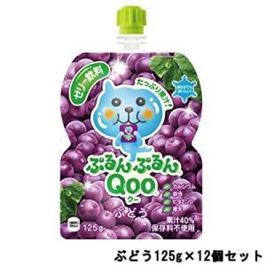 日本コカ・コーラ ミニッツメイド ぷるんぷるんQOO ぶどう 125g ×12個セット tg_tsw|bluechips
