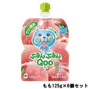 日本コカ・コーラ ミニッツメイド ぷるんぷるんQOO もも 125g ×6個セット tg_tsw|bluechips