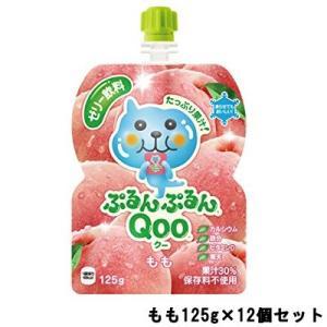 日本コカ・コーラ ミニッツメイド ぷるんぷるんQOO もも 125g ×12個セット tg_tsw|bluechips