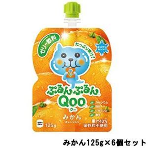 日本コカ・コーラ ミニッツメイド ぷるんぷるんQOO みかん 125g ×6個セット tg_tsw|bluechips