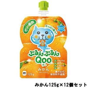 日本コカ・コーラ ミニッツメイド ぷるんぷるんQOO みかん 125g ×12個セット tg_tsw|bluechips