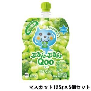 日本コカ・コーラ ミニッツメイド ぷるんぷるんQOO マスカット 125g ×6個セット tg_tsw|bluechips