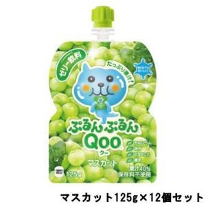 日本コカ・コーラ ミニッツメイド ぷるんぷるんQOO マスカット 125g ×12個セット tg_tsw|bluechips