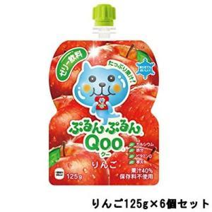 日本コカ・コーラ ミニッツメイド ぷるんぷるんQOO りんご 125g ×6個セット tg_tsw|bluechips