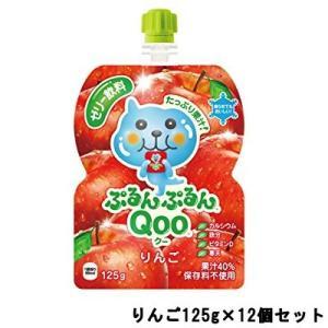 日本コカ・コーラ ミニッツメイド ぷるんぷるんQOO りんご 125g ×12個セット tg_tsw|bluechips