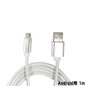 定形外は送料290円から  Android USB充電ケーブル 1m ライトニング アルミニウム合金コネクタ [ Android ]|bluechips