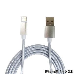 定形外は送料290円から  iPhone USB充電ケーブル 1m アルミニウム合金コネクタ ×3個[ iPhone / アイフォン ]|bluechips