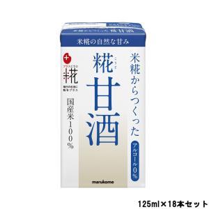 マルコメ プラス糀 糀甘酒 LL ストロー付 125ml×18本セット[ marukome / 飲料 / ドリンク / ジュース ] 取り寄せ商品|bluechips