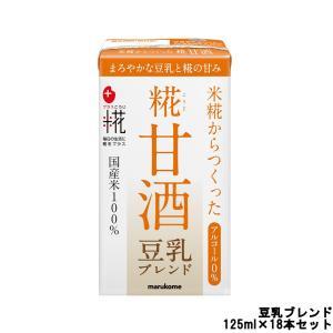 マルコメ プラス糀 糀甘酒 LL 豆乳ブレンド ストロー付 125ml×18本セット[ marukome / 飲料 ] 取り寄せ商品|bluechips