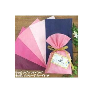 定形外は送料290円から 袋単品購入可能 ラッピングソフトバッグ 5色 選択可 メッセージカード付き|bluechips