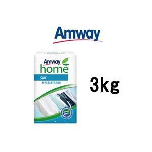 SA8 粉末洗濯用洗剤 3kg アムウェイ ( Amway / 粉洗剤 / 洗濯洗剤 )|bluechips