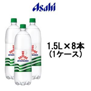 アサヒ 三ツ矢 サイダー 1.5L×8本 1ケース ※キャンセル不可商品|bluechips