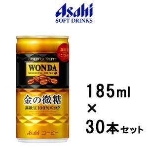 アサヒ ワンダ 金の微糖 185g×30本 1ケース ( 缶コーヒー )|bluechips