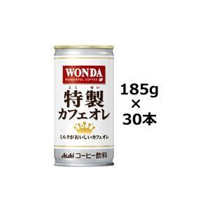 アサヒ ワンダ 特製カフェオレ 185g×30本 1ケース( 缶コーヒー )|bluechips