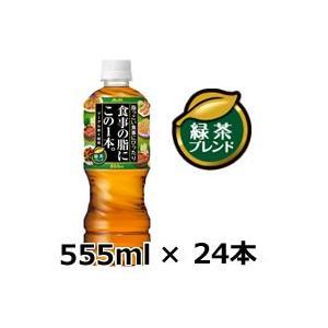 アサヒ 食事の脂にこの一本。緑茶ブレンド 500ml×24本(緑茶 )(24本セット)1ケース|bluechips