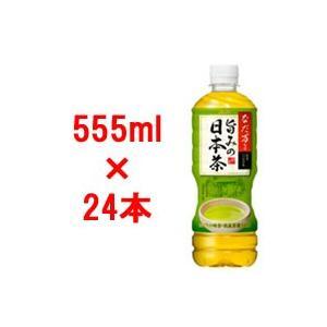 アサヒ なだ万監修 旨みの日本茶 555ml × 24本 ( 1ケース )※キャンセル不可商品|bluechips