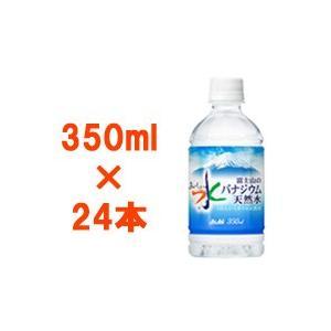 アサヒ おいしい水 富士山のバナジウム天然水 350ml×24本 (ペットボトル ) バナジウム 350ml アサヒ|bluechips