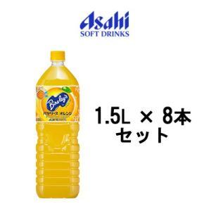 アサヒ バヤリース オレンジ 1.5L×8本 ペットボトル/PET (1ケース)|bluechips