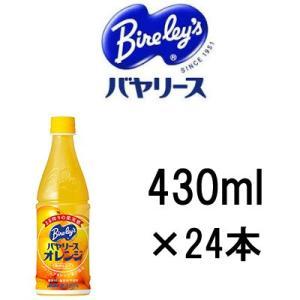アサヒバヤリース オレンジ 430ml×24本 ※キャンセル不可商品|bluechips