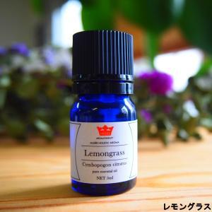 定形外は送料290円から  ミュゼホリスティックアロマ 精油 レモングラス 5ml|bluechips