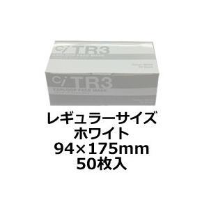 TR3マスク レギュラーサイズ ホワイト 1箱 ( 94×175mm×50枚入 ) bluechips