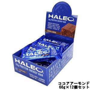 ハレオ HALEO バー ココアアーモンド 66g ×12個セット[ プロテインバー ] 取り寄せ商品|bluechips