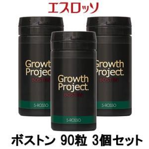 エスロッソ Growth Project ボストン 90粒 3個セット|bluechips