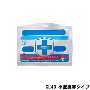 定形外は送料290円から  日企サービス 空間除菌ブロッカー CL40 小型携帯タイプ|bluechips