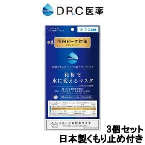 定形外は送料290円から 花粉を水に変えるマスク くもり止め付き +6 3枚 × 3個セット bluechips