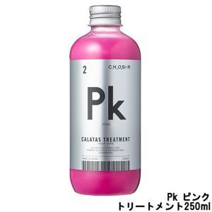 カラタストリートメントヒートケアPkは、ブリーチ後の黄ばみを抑え、赤系やピンク系カラーの色を持続させ...