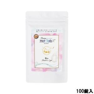 ホットアルバム プレミアム ホットタブ重炭酸湯Bio 100錠入 [ HotTab / 入浴剤 / ホットタブ / 重炭酸入浴 ]|bluechips
