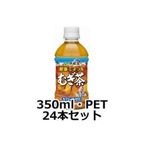 伊藤園健康ミネラルむぎ茶 350mlペットボトル×24本 (麦茶 清涼飲料水 ドリンク) ※キャンセル不可商品|bluechips