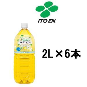 伊藤園Relax (リラックス)ジャスミンティー 2Lペットボトル×6本 (ジャスミン茶 清涼飲料水)|bluechips