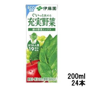 伊藤園充実野菜 緑の野菜ミックス 200ml紙パック×24本 (4901085789269) ※キャンセル不可商品|bluechips