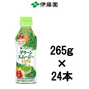 伊藤園 充実野菜 グリーンスムージー PET 265g×24本|bluechips