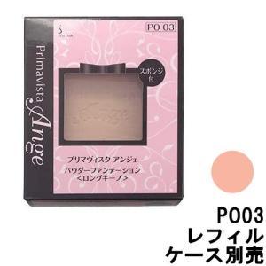 ※海外限定商品となっておりますが、製造は日本国内です。 ※国内商品の「くずれにくい化粧のり実感パウダ...