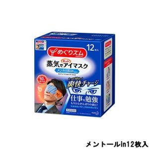 花王 めぐりズム 蒸気でホットアイマスク メントールin 12枚入|bluechips