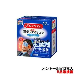 B品箱損傷 花王 めぐりズム 蒸気でホットアイマスク メントールin 12枚入 [ KAO / アイマスク / めぐリズム / めぐりずむ / メグリズム / 爽快感 ]|bluechips