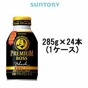 サントリー プレミアムボス ブラック 285g 24本 ボトル缶 (1ケース) / PET ( suntory / BOSS )|bluechips