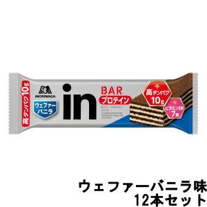 定形外は送料290円から  森永製菓 ウイダーinバー プロテイン ウェファーバニラ味 12本セット bluechips