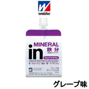 森永製菓 ウイダーinゼリー マルチミネラル グレープ味 取り寄せ商品