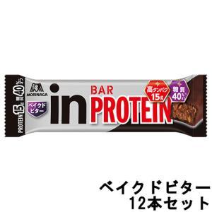 森永製菓 in バー プロテイン ベイクドビター 35g 12本セット [ morinaga / もりなが / 食品 / ダイエット ]|bluechips